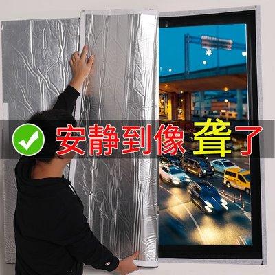 窗戶隔音貼靠馬路窗戶專用保溫棉消音棉可拆卸墻貼臨街防噪音神器宅女小小的店