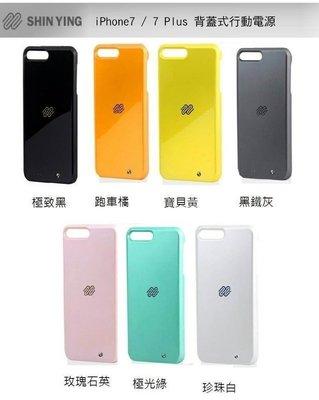 --庫米--SHIN YING iPhone 7 4.7 吋《好充》背蓋式行動電源 保護殼 超薄 台灣生產