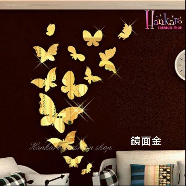 ☆[Hankaro]☆ 歐式壓克力鏡面立體蝴蝶牆貼(1套14片組)