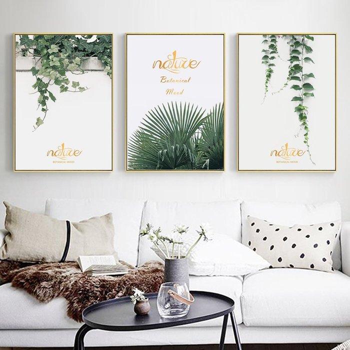 三幅一組油畫布 小清新綠色植物 畫芯/畫布/30X40☺暖暖屋☺傢居藝術館