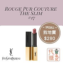 【YSL Rouge Pur Couture The Slim #17】