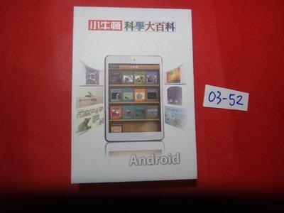 【愛悅二手書坊 03-52】小牛頓科學大百科 Android (如圖未附USB) 3片SD卡 免運