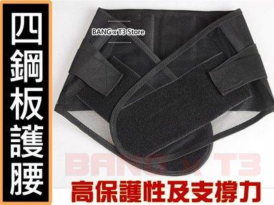 BANG T3◎高級護腰 護腰 四鋼板...