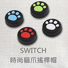 【呱呱店舖】現貨不用等 任天堂 Switch 增高 貓爪 搖桿套 矽膠搖桿套 搖桿保護套