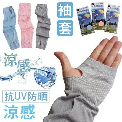 K-9 抗UV涼感-速乾袖套【大J襪庫】3雙240元-女男露手指加長手套-抗UV涼感長手套-防紫外線防晒-開車騎摩托車