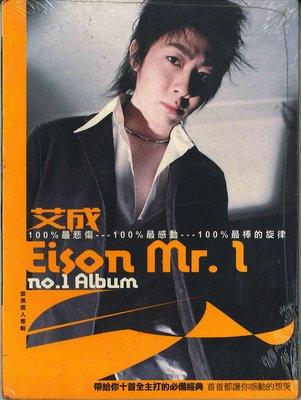 【凱立】CD--艾成 Eison mr.I     摩根傳播製作 全員集合國際多媒體發行   原版     全新未拆