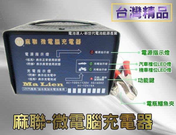 鋐瑞 麻聯充電機 MC-1206 麻聯充電器 YUASA 湯淺電瓶 55B24L 55B24R GS 46B24LS 46B24RS 適用