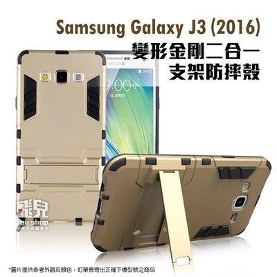 【飛兒】實用派!三星 Samsung J3 (2016) 變形金剛二合一支架防摔殼 保護殼 保護套 手機殼 支架 手機套