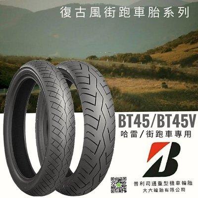 (輪胎王)日本普利司通 BT45 120/90-18 65V  17吋重機輪胎