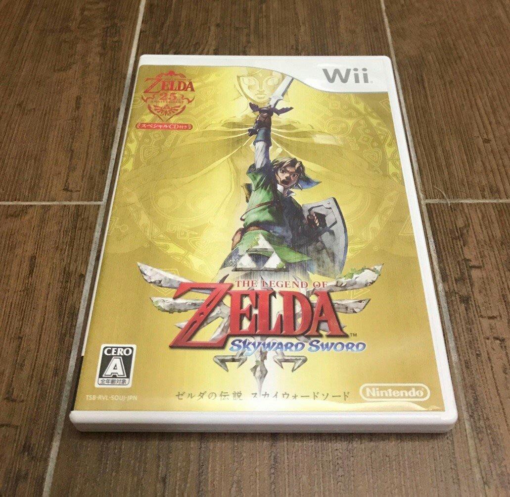 免運(近無刮)Wii 【薩爾達傳說:天空之劍—25週年特典】Zelda Skyward Sword 日版日文 原版遊戲片 雙光碟 Nintendo 任天堂