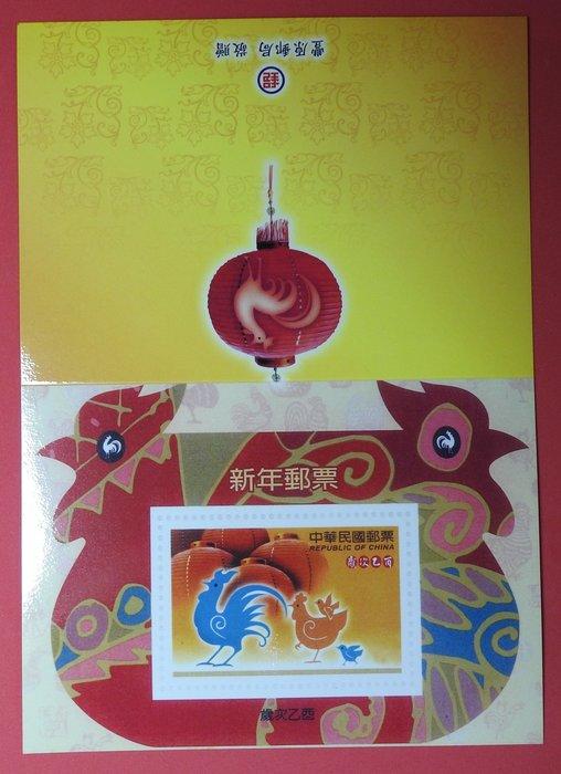 《金銀箔4》新年郵票乙酉年『金箔票』收藏摺卡
