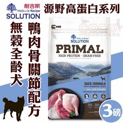 *COCO*耐吉斯源野高蛋白無穀犬糧-鴨肉骨關節配方3LB(約1.36kg)全齡犬/成幼犬飼料PRIMAL