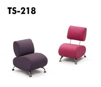 TS218單人座