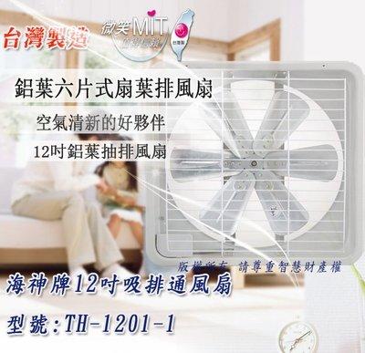 ※便利購※附發票 MIT台灣製 12吋 鋁葉 吸排兩用通風電扇/排風扇/吸排風扇/抽風機/排風機/通風扇/TH-1201