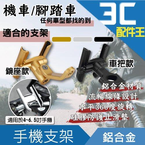 lestar 鋁合金機車 / 腳踏車手機支架 鏡座款 車把款 鋁合金 機車 腳踏車 加厚 防滑