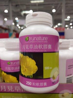 【好市多COSTCO代購】Trunature 月見草油軟膠襄 250粒/瓶
