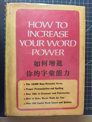 如何增進你的字彙能力 How to increase your word power 地球出版社 1973年
