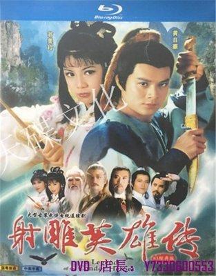 BD蓝光电视剧 射雕英雄传83版高清DVD3碟盒装 黄日华 国粤双语