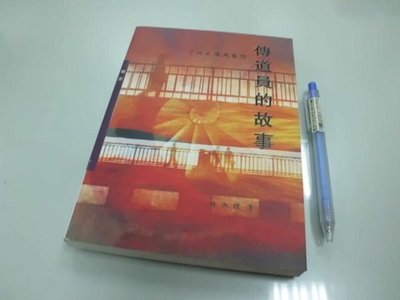 6980銤:A15-2☆2007年初版『傳道員的故事』林淑理 著《光啟》