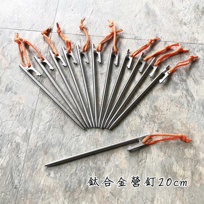鈦合金營釘 20cm,同款滿11支自動送1支(同下單規格)