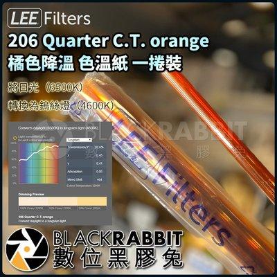 數位黑膠兔【 LEE Filters 206 Quarter C.T. orange 橘色降溫 色溫紙 一捲裝 】濾色