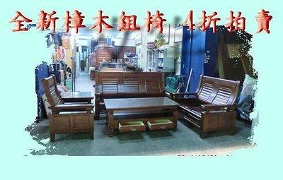 樂居二手家具*全新樟木沙發組椅*木頭椅...