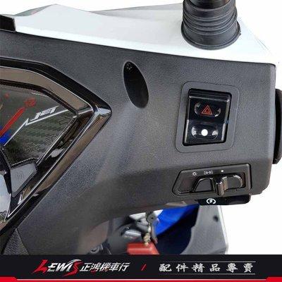 正鴻機車行 三段開關 JETS 六期改五期 3段開關附線 JET S ABS JET-S 125 三陽機車 SYM