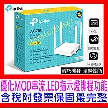 【全新公司貨開發票】TP-Link Archer C24 AC750 無線網路雙頻WiFi路由器 WiFi分享器 MOD