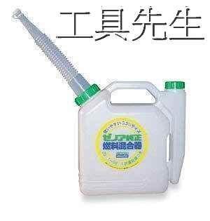 含稅價【工具先生】小松牌(ZENOAH)~二行程引擎專用~3.5公升 混合油桶。比例調油桶/有專利的喔!! 台北市