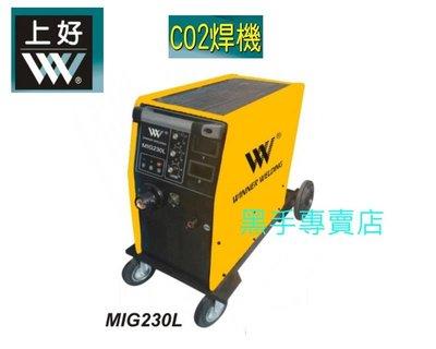 黑手專賣店 台灣上好品牌 MIG230L CO2電焊機 co2焊接機 co2焊機