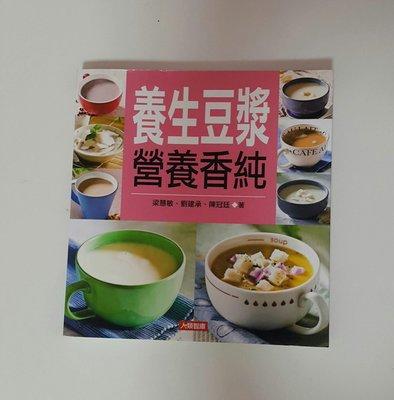 養生豆漿營養香純作者:梁慧敏、劉建承、陳冠廷追蹤作者
