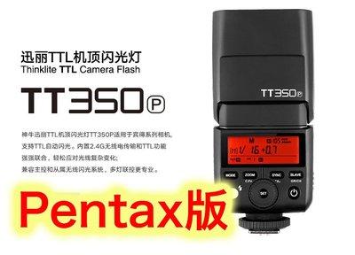 ~阿翔小舖~免運費附柔光罩 公司貨 神牛TT350P Pentax TTL閃燈 GODOX TT350閃光燈 內建X1