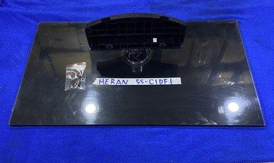 HERAN 禾聯 55-C1DF1 腳架 腳座 底座 附螺絲 電視腳架 電視腳座 電視底座 拆機良品