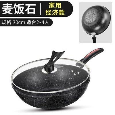明爵麥飯石不粘鍋炒鍋家用炒菜鍋電磁爐鍋燃氣灶適用鐵鍋平底鍋具