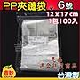 PP06 夾鏈袋 12 x 17 cm PP夾鏈袋 台灣製 【吉妙小舖】PP夾鍊袋 食品袋 茶葉袋 零件袋 包裝袋 收納