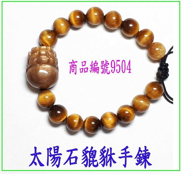 金鎂藝品店【太陽石貔貅手鍊】編號9504/貔貅滿5000元送專用精油