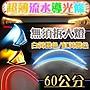 【紅+黃下單】G7F88 60公分超薄LED崁入式導...