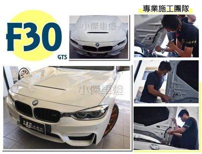 小傑車燈-寶馬 BMW 3系列 4系列 F30 F31 F32 F33 F34 F36 GTS 鐵製 引擎蓋 限定