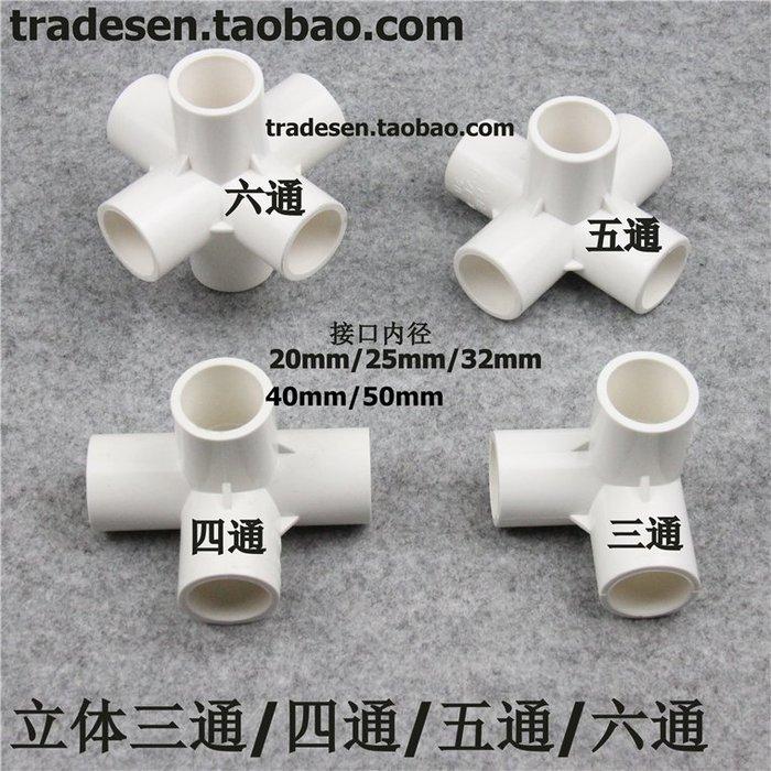 戀物星球 白色 PVC立體三通 四通 五通 六通架子直角接頭 塑料水管立體接頭/2件起購