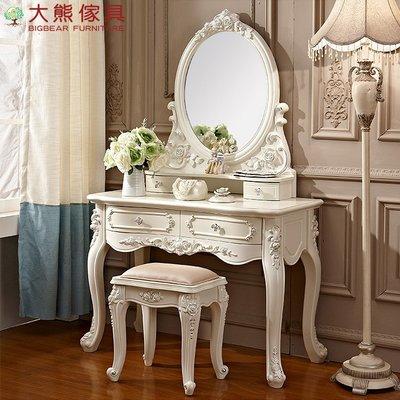 【大熊傢俱】QYF6001  法式妝台 化妝台 鏡台 化妝桌 梳妝桌 桌子 歐式 另售凳子