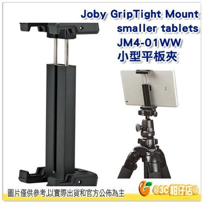 JOBY JM4 GripTight Mount for smaller tablets 小型平板夾立福公司貨 適用腳架