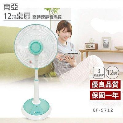 原廠老字號的-【南亞牌】(可調高低)  12吋靜音節能桌立扇(EF9712)SF086