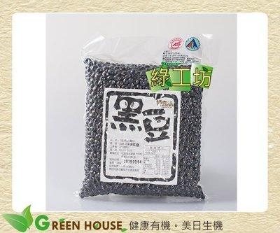 [綠工坊]   有機台灣黑豆 600g 台灣本土非基改青仁黑豆  有機黑豆   邦查農場  產地台灣花蓮