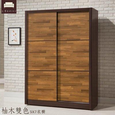 衣櫥【UHO】柚木雙色-5x7尺衣櫥(含內鏡) 免運