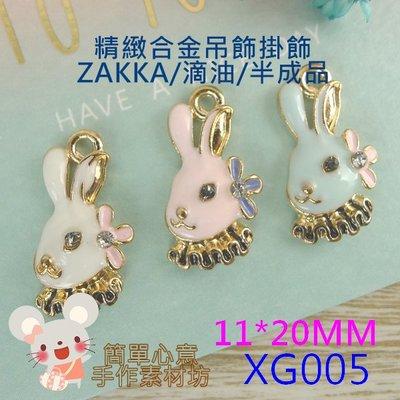 XG005【每個20元】11*20MM精緻滴油鑲鑽彩色花朵兔兔先生合金掛飾(三色)☆配飾吊墜吊飾【簡單心意素材坊】