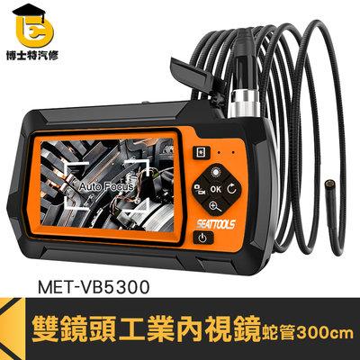3米蛇管錄影機 內視鏡 雙鏡頭工業內視鏡 管道錄影機 攜帶式工業管道檢測儀 硬管 IP67防水 防震 VB5300博士特汽修