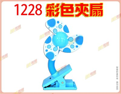 ◎超級批發◎正隆 1228 彩繪夾扇 5吋 嬰兒車風扇 軟葉風扇不傷手 可調角度 USB/ 電池/ 行動電源 (批發價9折) 彰化縣