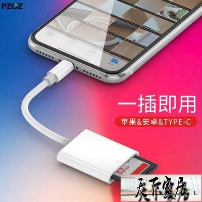蘋果手機SD相機讀卡器OTG線高速USB3.0記憶卡iPhone轉接頭ipad安卓typec【天下家居】