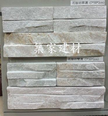 【AT磁磚店鋪】天然板岩 單溝  花板 天然石材 外牆 圍牆 背景牆 適用 另有 花板雙溝 銹色 黑板 單溝 雙溝