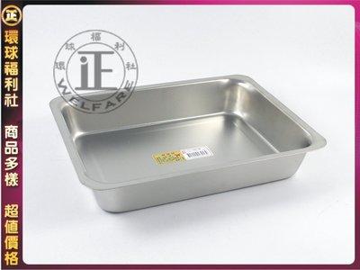 環球ⓐ廚房用品☞#304深方盤(大) 不銹鋼方盤 餐盤 茶盤 長方盤 台灣製造